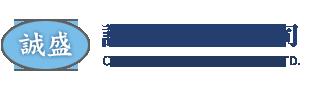 誠盛電機有限公司 - 《馬達》專業測試服務商,提供馬達設計、馬達製造、馬達測試系統